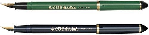 Sailor Fude de Mannen Calligraphy Pen